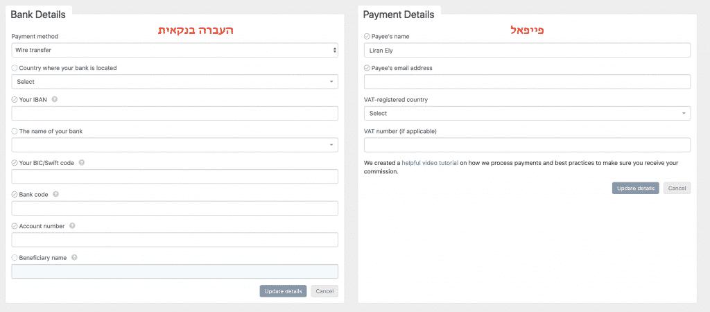 קבלת תשלומים באמצעות העברה בנקאית או פייפאל בבוקינג