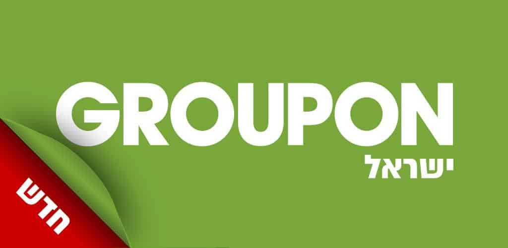 תכנית Affiliate,GROO גרו (גרופון) – תוכנית שותפים.