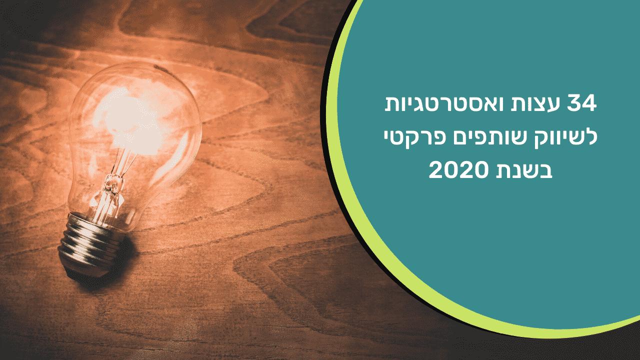 34 עצות ואסטרטגיות לשיווק שותפים פרקטי בשנת 2020