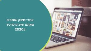 אתרי שיווק שותפים שאתם חייבים להכיר ב2020