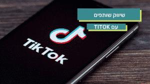 איך לעשות שיווק שותפים עם TIKTOK הטרנד החדש שכובש את העולם