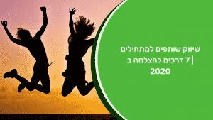 שיווק שותפים למתחילים | 7 דרכים להצלחה ב 2020