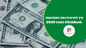 איך להרוויח כסף באמצעות ClickBank בשנת 2020