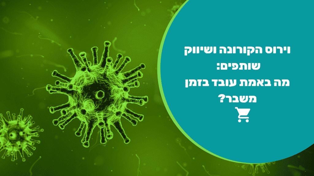 וירוס הקורונה ושיווק שותפים: מה באמת עובד בזמן משבר?