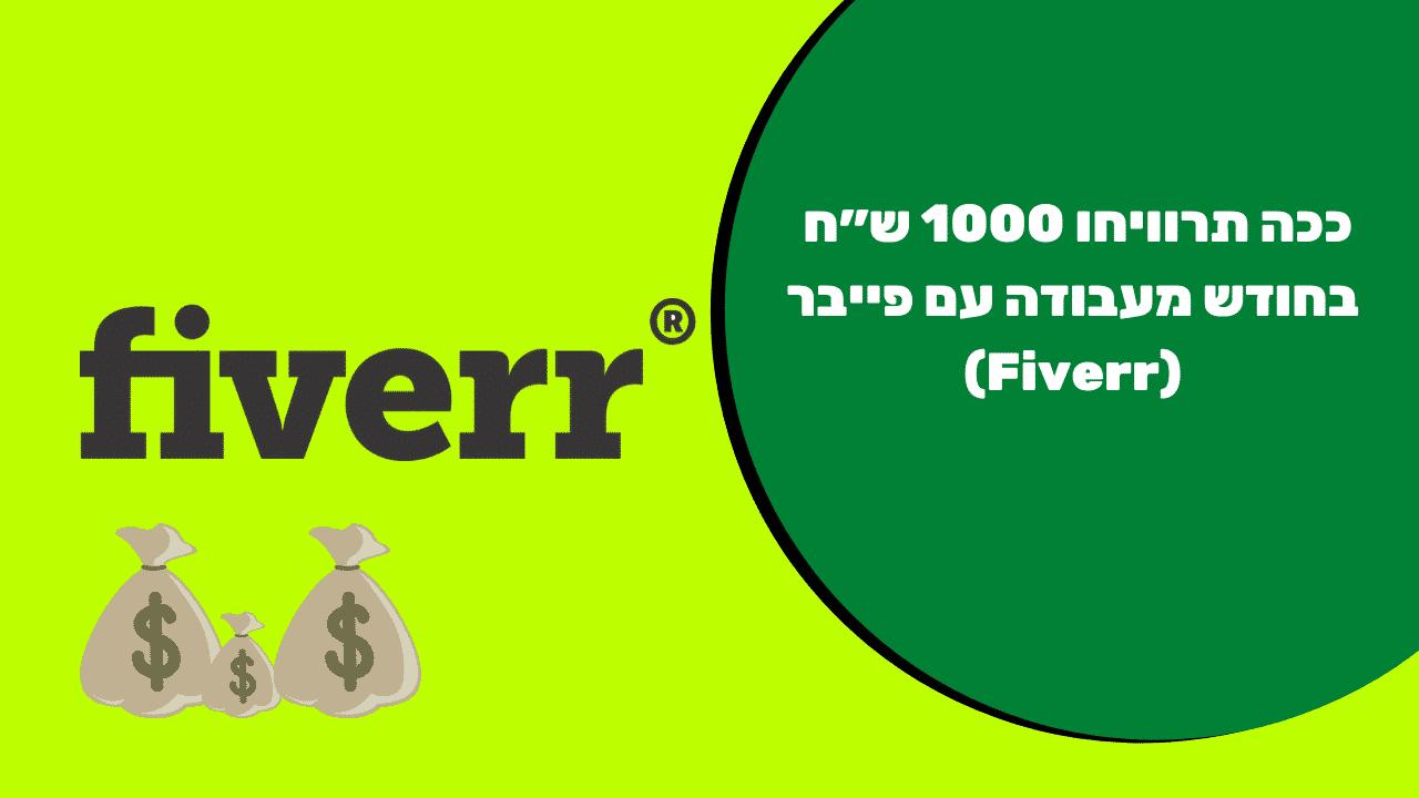 ככה תרוויחו 1000 ש״ח בחודש מעבודה עם פייבר (Fiverr)